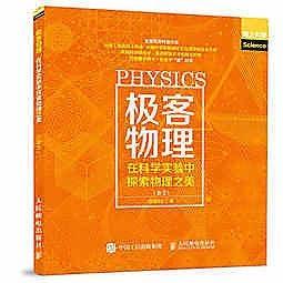 簡體書-十日到貨 R3Y【極客物理 在科學實驗中探索物理之美 卷2】 9787115464316 人民郵電出版
