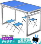 戶外折疊桌戶外餐桌擺攤便攜式鋁合金桌家用桌子簡易折疊桌椅igo    易家樂
