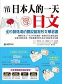 (二手書)用日本人的一天學日文:全日語環境的聽說讀寫日文學習書
