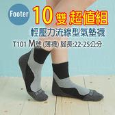 Footer T101 M號 (厚底) 輕壓力流線型除臭襪  10雙超值組 ;除臭襪