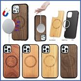 蘋果 iPhone 12 Pro 12 Pro Max 12 Mini 木紋磁吸 手機殼 全包邊 保護殼
