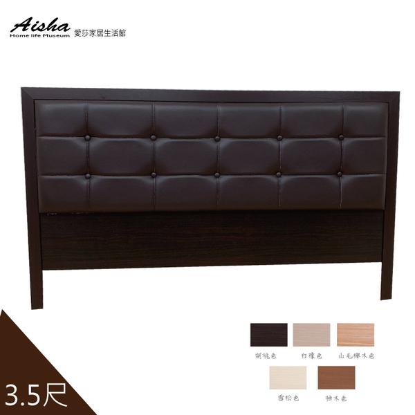 3.5尺單人床頭片 / 床片 6色 (台灣製) 35053 愛莎家居