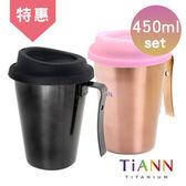鈦安純鈦餐具TiANN 純鈦啤酒杯 2入特惠(尊爵黑+可可)含杯蓋