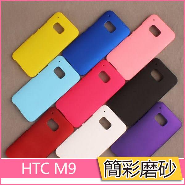 簡彩系列 HTC M9 手機殼 磨砂殼 超薄 保護套 htc one m9 防指紋 糖果色硬殼 外殼