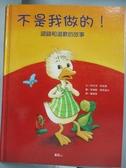 【書寶二手書T8/少年童書_ZBU】不是我做的!_伊莎貝.阿貝蒂