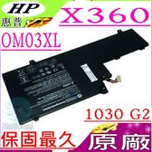 HP OM03XL 電池(原廠)-惠普 EliteBook X360 1030 G2電池,OM03057XL,863863167-171,863167-1B1,863280-855