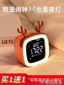 鬧鐘學生用創意個性懶人靜音床頭夜光兒童鬧鐘智慧電子充電多功能 交換禮物