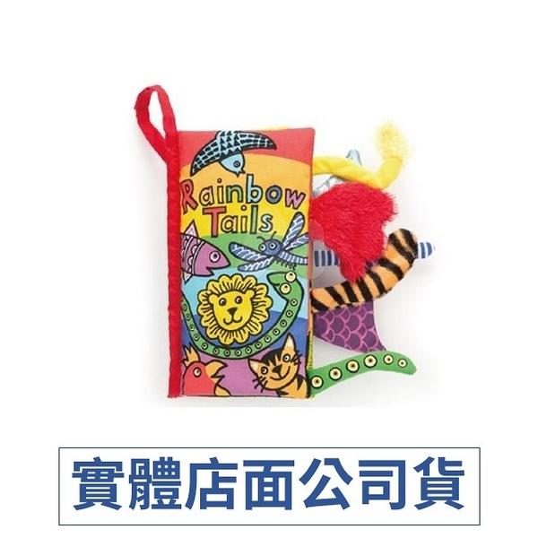 【JELLYCAT】感官刺激布書 RAINBOW TAILS 彩色世界尾巴(安撫書)