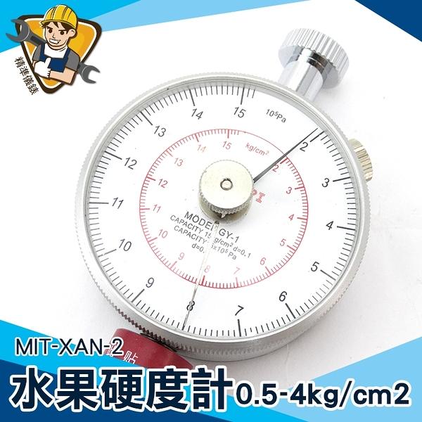現貨刻度顯示 雙單位硬度計 果實硬度 培育良種 【精準儀錶】水果加工 測熟程度 MIT-XAN-2