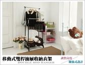 【ikloo】 移動式雙桿抽屜收納衣架/衣桿