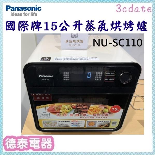 Panasonic【NU-SC110】國際牌15公升蒸氣烘烤爐【德泰電器】