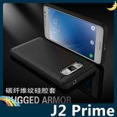 三星 Galaxy J2 Prime 戰神碳纖保護套 軟殼 金屬髮絲紋 軟硬組合 防摔全包款 矽膠套 手機套 手機殼