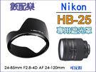 *數配樂*遮光罩 HB-25 HB25 Nikon AF-S 24-85mm F2.8-4D AF 24-120mm VR