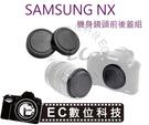 【EC數位】 Samsung NX 專用 機身鏡頭前後蓋組 機身鏡頭保護蓋 NX100 NX200 NX1000 NX2000