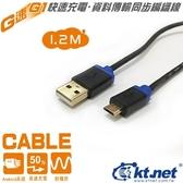 [富廉網]【KTNET】G1P 2.5A 雙模充電傳輸線 1.2M