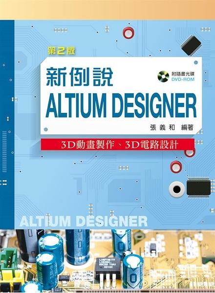 (二手書)新例說Altium Designer--3D動畫製作、3D電路設計(第二版)