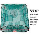 自動折疊籠網工具龍蝦籠黃鱔蝦捕魚神器SQ2445『樂愛居家館』
