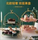 水果盤 水果盤零食盤客廳創意雙層下午茶點心托盤蛋糕架甜品台擺件展示架 618購物節