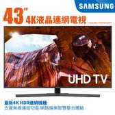 SAMSUNG 三星 43型4K HDR智慧連網電視 UA43RU7400WXZW