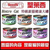 *KING WANG*【24罐】聖萊西Seeds惜時《特級銀貓大罐(170g)》六種口味