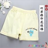 短褲 純棉短褲 嬰兒輕薄竹節棉睡褲-JoyBaby