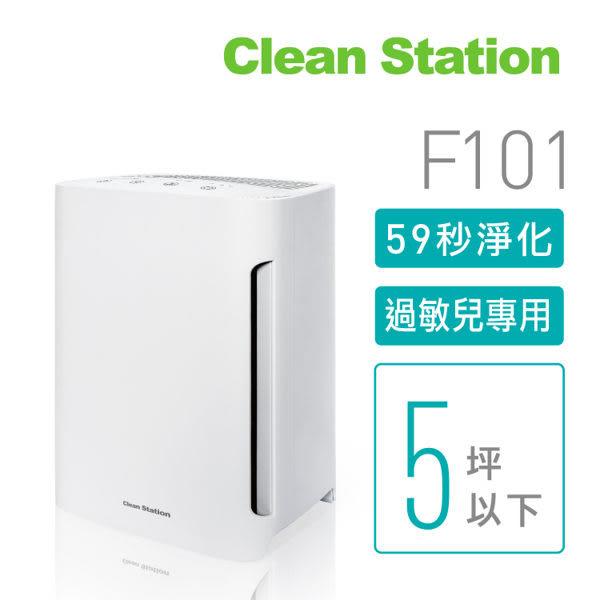 單機優惠 克立淨 淨+ 無塵室系列 過敏兒專用桌上型清淨機 F101 適用3-5坪