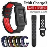 Fitbit charge3 矽膠 智慧手錶 錶帶 手錶帶 手腕帶 替換錶帶 舒適 時尚 防刮 保護殼 保護套 一體式
