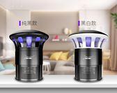 家內用滅蚊燈插電靜音無輻射全自動小型孕婦嬰兒物理捕蠅器一掃光igo 3C優購
