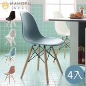《MAMORU》超值4入_北歐復刻休閒椅/伊姆斯椅/餐椅(5色可選)天空藍色