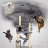 貓爬架貓窩樹屋劍麻貓樹實木貓跳台貓架子貓咪用品玩具貓抓柱貓架 igo全館免運