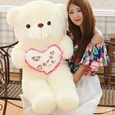 毛絨玩具泰迪熊抱抱熊大熊玩偶布娃娃公仔送女生兒童生日節日禮物 聖誕節全館免運