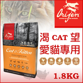 PetLand寵物樂園《Orijen 渴望》愛貓專用 1.8kg / 貓飼料