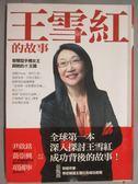 【書寶二手書T1/傳記_GAT】王雪紅的故事:智慧型手機女王與她的IT王國_張甄薇