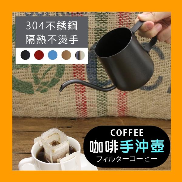 手沖咖啡壺350ML掛耳長嘴細口滴濾式250ML咖啡壺304不銹鋼-原/黑/紅/藍/金【AAA5204】預購