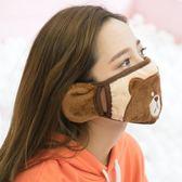 雙12購物節冬季保暖口罩男女時尚韓版騎行卡通可愛防寒潮款個性護耳二合一