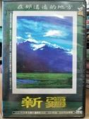 挖寶二手片-Z77-041-正版VCD-其他【新疆】-地理風光類(直購價)