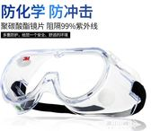 3M1621護目鏡透明實驗室眼鏡防煙霧農藥打磨防塵防飛濺抗沖擊防護   東川崎町