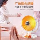 小太陽取暖器電熱扇烤火器烤火爐小型迷你家用電熱器取暖爐 俏女孩