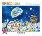 【拼圖總動員 PUZZLE STORY】地球幻想曲(作者:溪川弘行) PuzzleStory/繪畫/300P/夜光