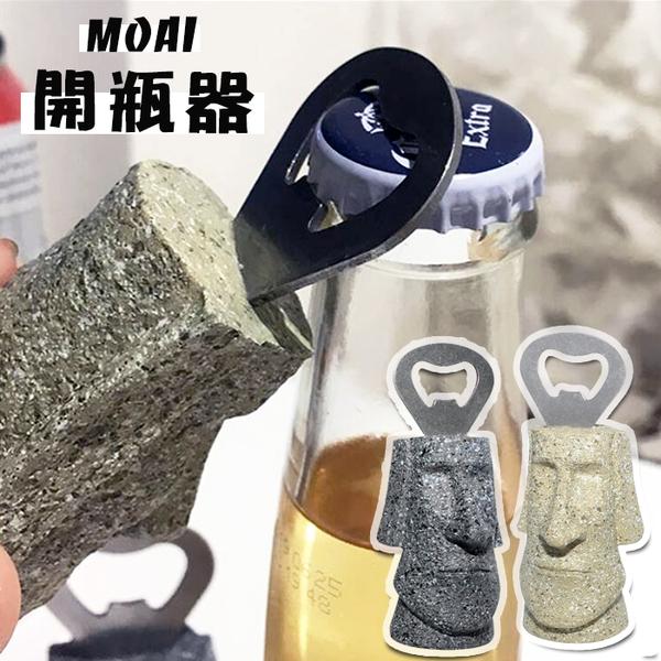 摩艾開瓶器 摩艾 摩艾石像 MOAI moai 擺飾 開瓶器 復活島【葉子小舖】