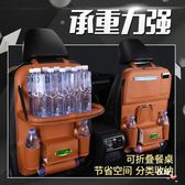 汽車座椅背收納袋置物掛袋多功能折疊餐桌車載汽車內飾儲物箱用品 六色可選