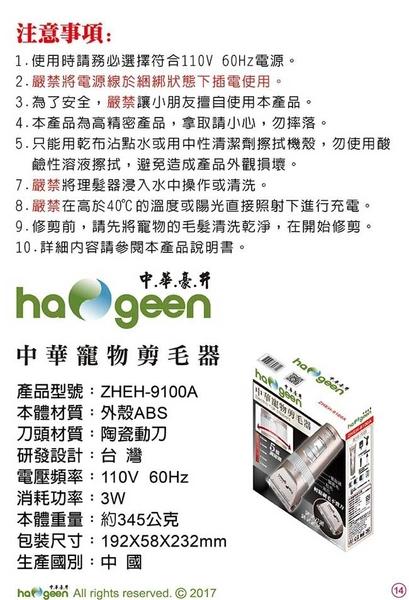 ★中華豪井★ 寵物剪毛器(充插二用) ZHEH-9100A
