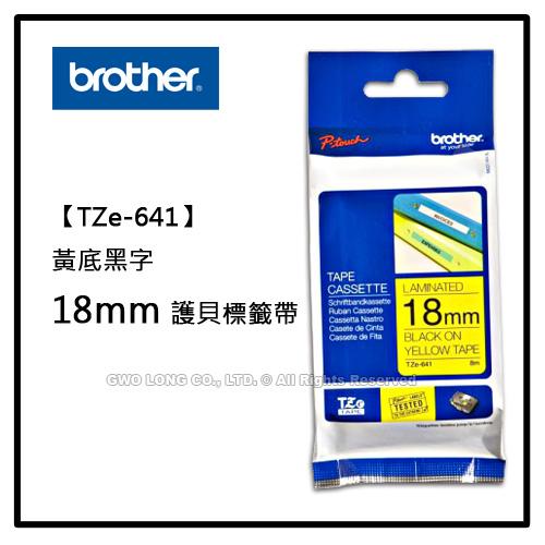 BROTHER TZe-641 TZe系列 黃底黑字 18mm護貝標籤機色帶