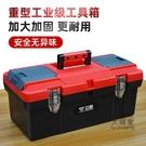 汽車維修工具箱 工具箱收納盒手提式家用多功能五金工具加厚收納盒汽車維修工具箱T