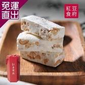 紅豆食府. 團圓花生牛軋糖(150g/盒,共四盒) EF8010001【免運直出】