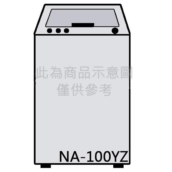 『PANASONIC 國際牌』10公斤單槽大海龍洗衣機 NA-100YZ *免費基本安裝*