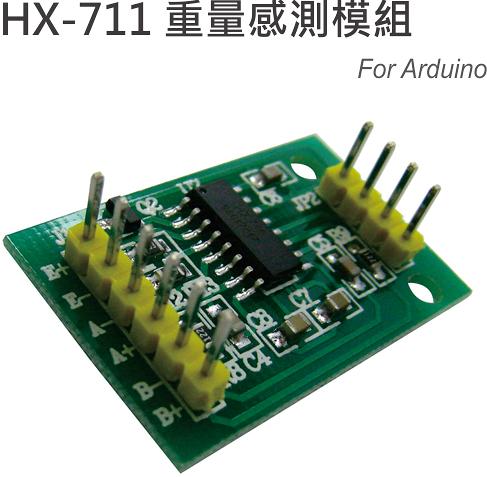 HX-711 重量壓力感測模組 For Arduino