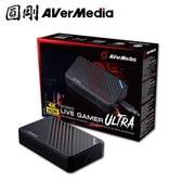 【AVerMedia 圓剛】Live Gamer ULTRA 4K實況擷取盒 GC553【聖誕跨年下殺↘原價7450】