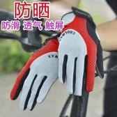 戶外夏天簿款觸屏運動手套登山跑步騎行速干透氣手套防曬網眼手套