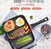 BAT麥飯石早餐鍋電磁爐不黏鍋牛排多格煎鍋專用煎蛋煎餅鍋平底鍋 雙12全館免運
